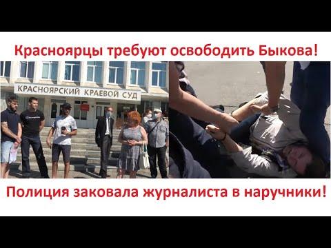 Красноярцы требуют освободить Быкова! Полиция набросилась на журналиста!