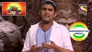 Kapil Tired Of His Co-stars | Independence Day Special | Comedy Circus Ke Superstars
