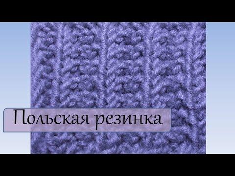 Польская резинка