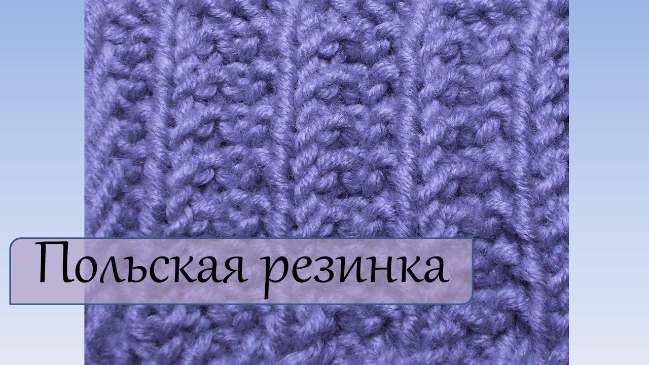 схемы вязания ажурной резинки