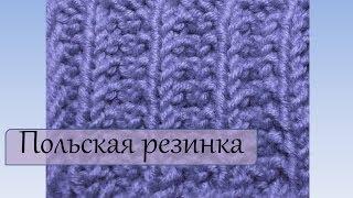 Вязание спицами для начинающих  Польская резинка(Польская резинка подходит для вязания головных уборов, пуловеров, плиссированных юбок. В данном видеоурок..., 2014-01-14T17:42:13.000Z)