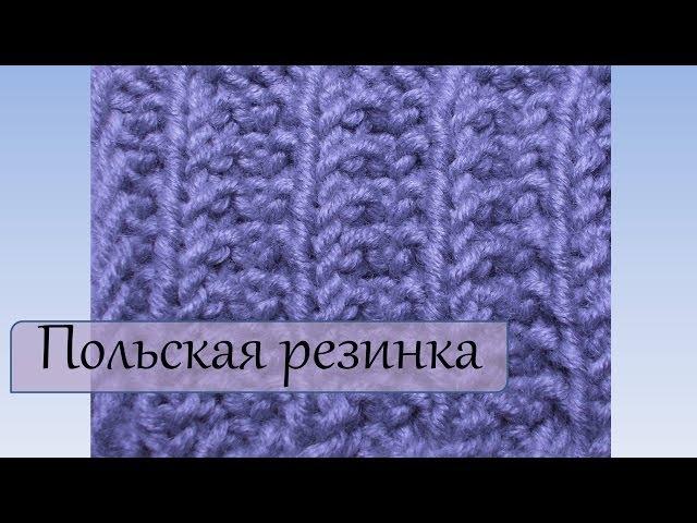 Польская резинка - YouTube