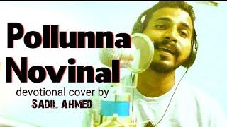 പൊള്ളുന്ന നോവിനാല് | Ellam Padaithulla | Devotional Cover By Sadil ahmed |