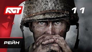 Прохождение Call of Duty: WW2 — Часть 11: Рейн [ФИНАЛ]