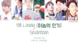 Video SEVENTEEN [세븐틴] - Still Lonely [이놈의 인기] (Color Coded Lyrics | Han/Rom/Eng) download MP3, 3GP, MP4, WEBM, AVI, FLV Maret 2018