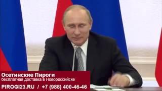 Путин любит осетинские пироги.(, 2014-05-14T10:14:57.000Z)