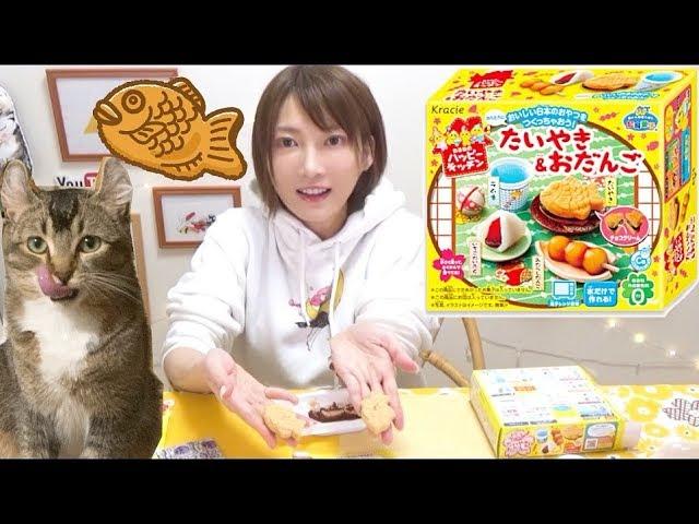 【知育菓子】ハッピーキッチンたいやき&おだんご 【木下ゆうか】Kracie Happy Kitchen Taiyaki & Dango kit