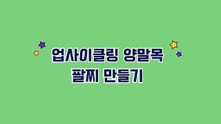 양말목 팔찌 만들기 영상