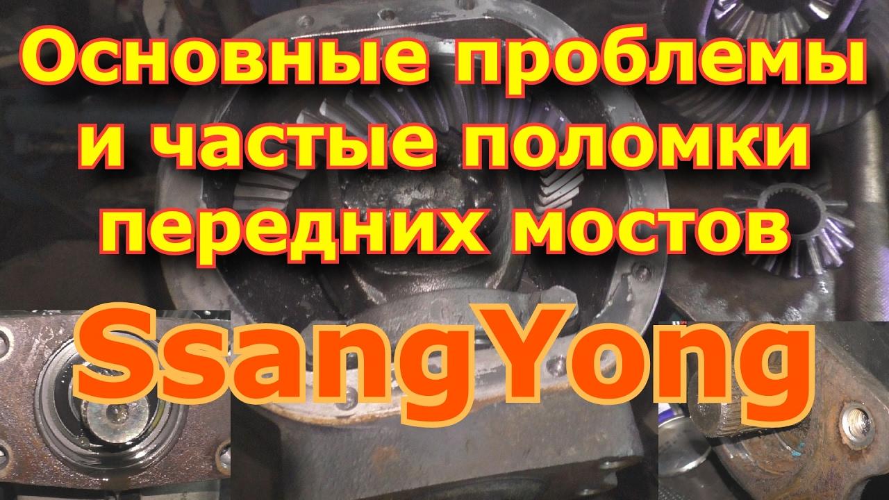 Основные проблемы и частые поломки передних мостов SsangYong / Breaking Front Axle SsangYong