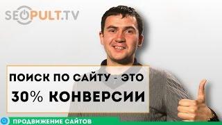 видео Модуль поиска по сайту