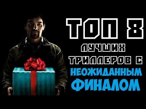 ТОП 8 ЛУЧШИХ ТРИЛЛЕРОВ С НЕОЖИДАННЫМ ФИНАЛОМ   КиноСоветник - Видео онлайн