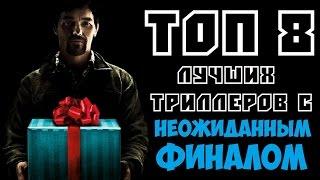 ТОП 8 ЛУЧШИХ ТРИЛЛЕРОВ С НЕОЖИДАННЫМ ФИНАЛОМ | КиноСоветник