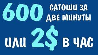 600 САТОШИ ЗА ДВЕ МИНУТЫ ИЛИ ДВА ДОЛЛАРА В ЧАС! САМЫЙ БЫСТРЫЙ ЗАРАБОТОК В ИНТЕРНЕТЕ 2020