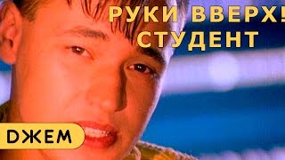 Download Руки Вверх! - Студент Mp3 and Videos
