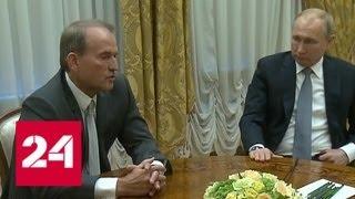 Путин: урегулирование в Донбассе возможно лишь при контактах Киева с ДНР и ЛНР - Россия 24