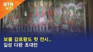 [BTN뉴스] 보물 감로왕도 첫 전시..길성 다완 초대…