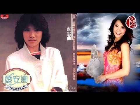 雷安娜【彩雲曲 1982】(歌詞MV)(HD)(作曲:林敏怡)(填詞:林敏聰)電影《彩雲曲》主題曲 - YouTube