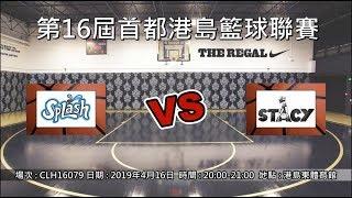 第16屆首都港島籃球聯賽 - SPLASH vs Stacy