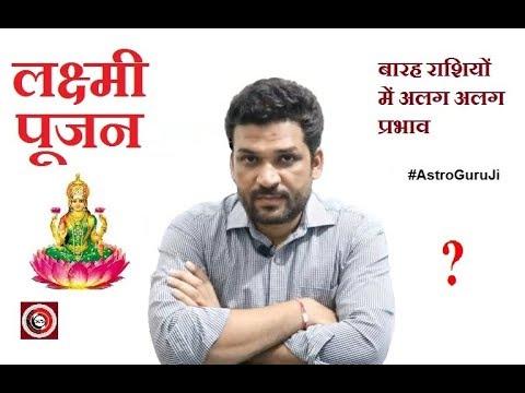 लक्ष्मी पूजन (बारह राशियों में अलग अलग प्रभाव)     Vedic Astrology    हिंदी    by #AstroGuruJi