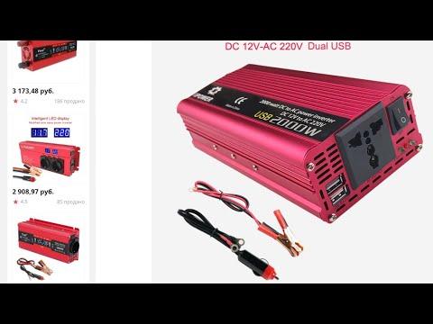 Автомобильный инвертор 12-220 с AliExpress (плохой отзыв)
