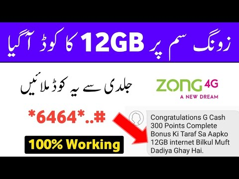 ZONG Free Internet New Code 2019,How To Get Unlimited Free Internet On ZONG By Zaheer Tech thumbnail