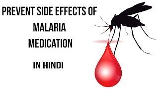 Malaria medication side effects मलेरिया दवा के दुष्प्रभावों को रोका जा सकता है? Current Affairs 2018