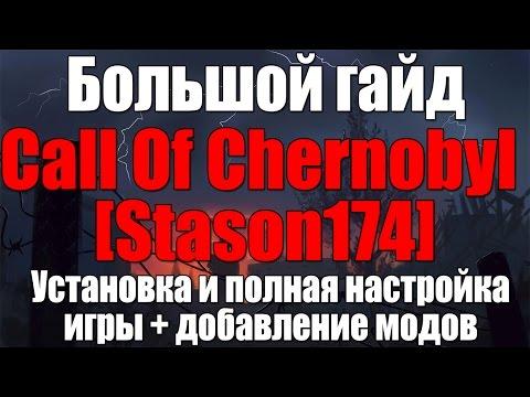CALL OF CHERNOBYL [СБОРКА ОТ STASON 5.02] - БОЛЬШОЙ ГАЙД: УСТАНОВКА И НАСТРОЙКА МОДОВ