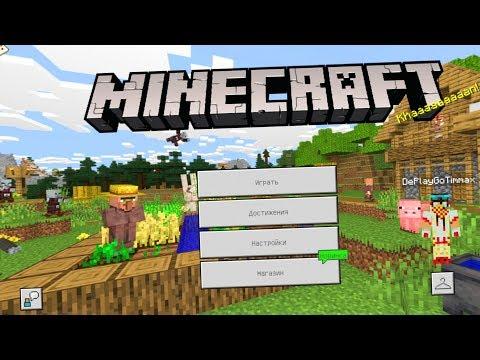 НОВЫЙ ФОН И НОВЫЕ ДОСТИЖЕНИЯ УЖЕ В РЕЛИЗЕ Minecraft PE 1.11.0!