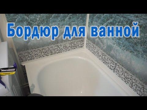 Как приклеить бордюр для ванной на пластиковые ПВХ панели