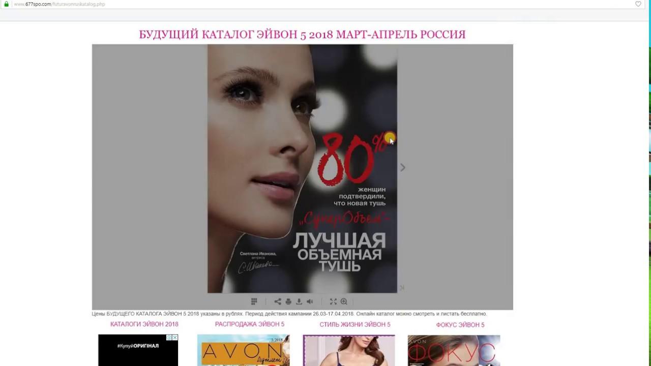 Каталог эйвон 17 смотреть avon каталог 17 | украина | цены в гривне.