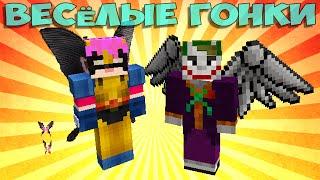 Расомаха VS. Джокер - Весёлые гонки (Lucky Block)(, 2015-09-26T04:30:00.000Z)