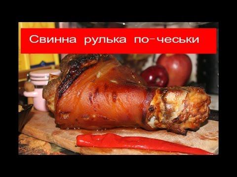 Свинна рулька по-чеськи