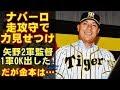 阪神タイガース、ナバーロ2軍デビュー!走攻守でレベルの高さ見せつけ、矢野監督、早くも1軍へGOサイン出した!