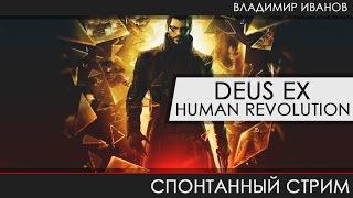 Deus Ex: Human Revolution - Ночные стелсы