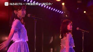 【ちょい見せ映像倉庫】2020年6月21日 「みぃゆきソーシャルディスタンス公演」 @AKB48劇場 活動記録