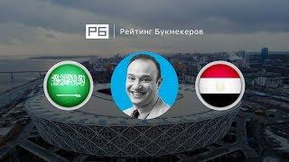Прогноз Константина Генича: Саудовская Аравия — Египет