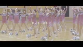尚美学園大学・女子チアダンス部 PR動画