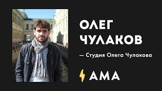 AMA с Олегом Чулаковым (арт-директор Студии Олега Чулакова)