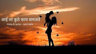 Aai la kuthe kay samjate    Jyoti Apte    Marathi Poem    SunFame Creations
