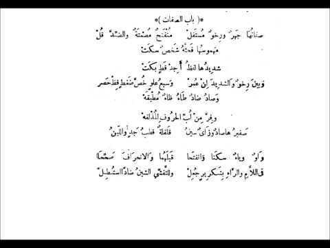 متن الجزرية - باب صفات الحروف - سعد الغامدي
