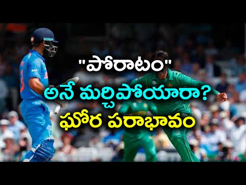 CT 2017 Final: IND vs PAK, Team India Took It For Granted Loss Insult To India? | Oneindia Telugu