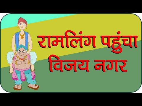 Rajguru Aur Tenaliram Ep - 01 Ramlinga reaches Vijaynagar (रामलिंग पहुंचा विजयनगर)