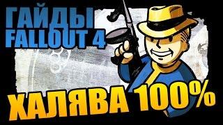Fallout 4 Как БЕСПЛАТНО фармить торговые лавки - Купи меня по-еврейски
