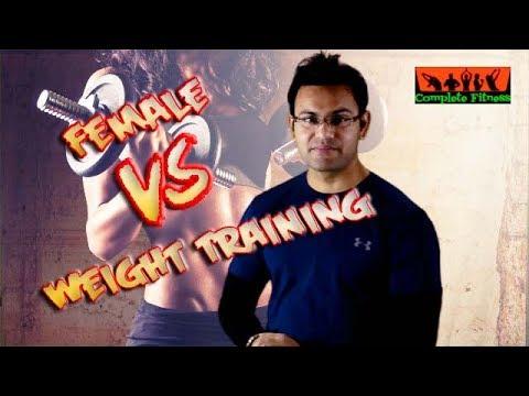 FEMALE VS WEIGHT TRAINING