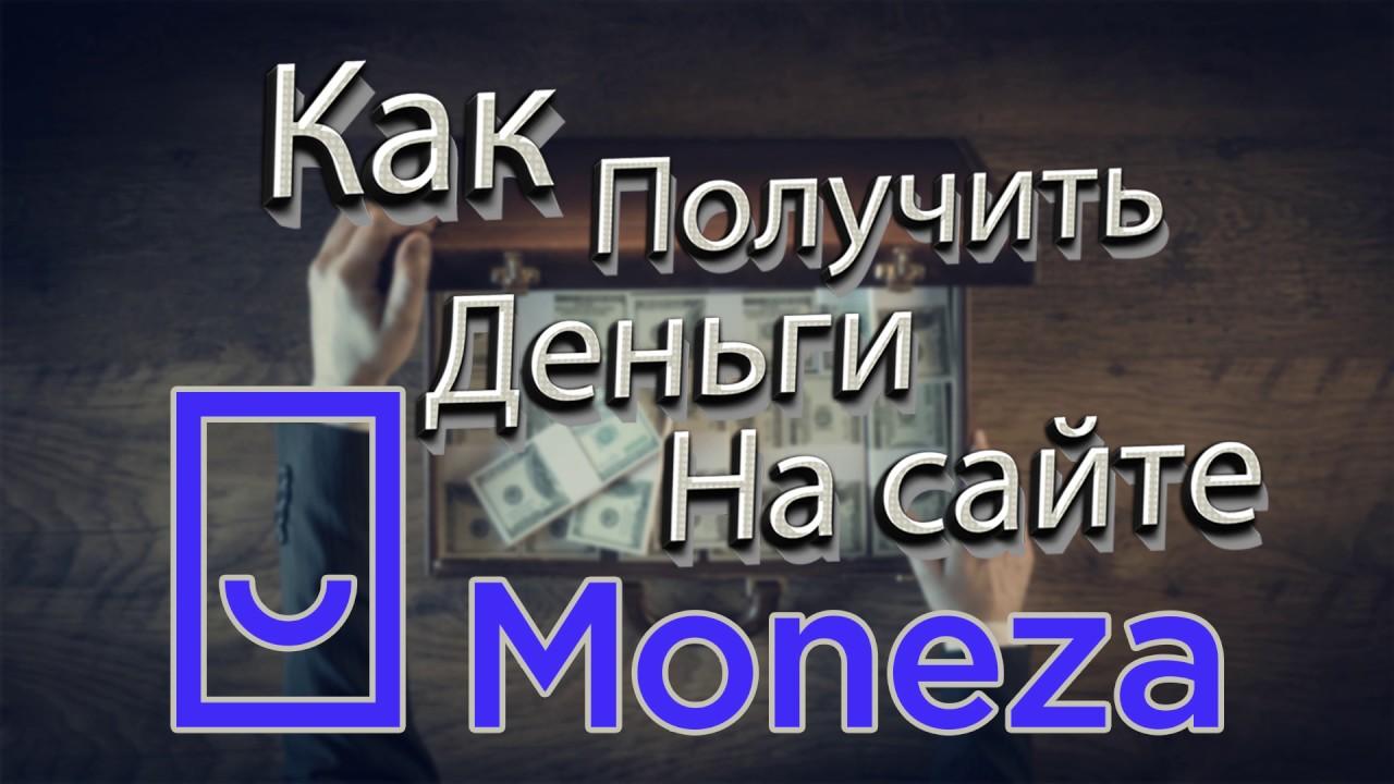 Монеза займ вход в личный кабинет