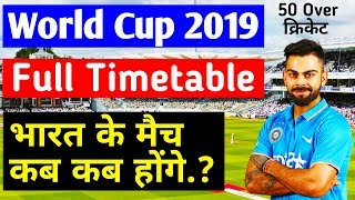ICC World Cup 2019 Full Schedule Time Table, Cricket World Cup Final Date, One Day Cricket World Cup