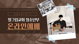 10.11 필그림교회 청소년부 온라인예배(조민수 전도사…