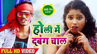 Tiger Shiva का NEW VIDEO SONG Holi Me Dabal Chal होली में दबंग चाल Latest Holi Song 2019