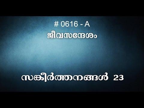സങ്കീർത്തനങ്ങൾ 23 (0616-A) Psalms Malayalam Bible Study