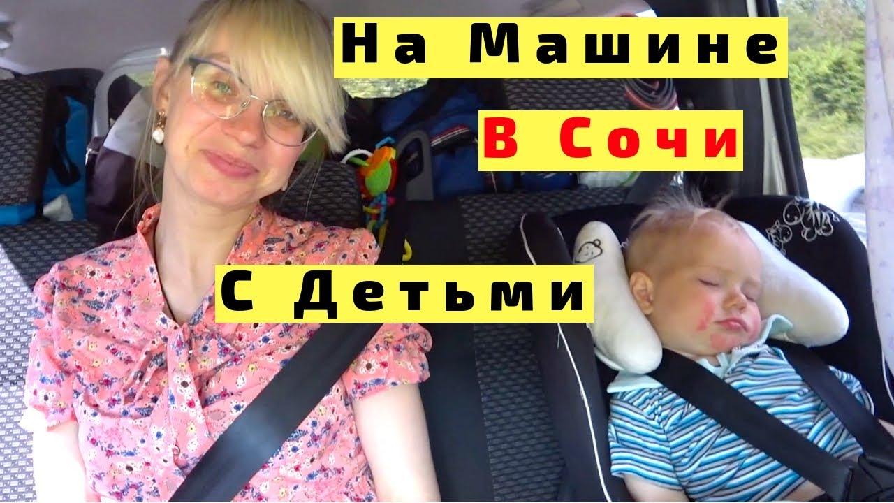 В Сочи из Геленджика на Машине с Детьми. Большое Путешествие Началось